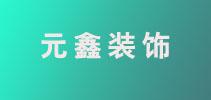 重庆九间堂装饰设计工程有限公司