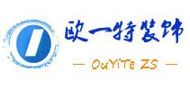 重庆市长寿区欧一特装饰有限公司