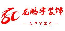 重庆市长寿区龙鹏宇装饰有限公司
