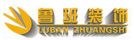 重庆市鲁班装饰工程有限公司江津分公司