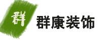 重庆市南川区群康装饰设计有限公司