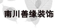 重庆市南川区善缘装饰工程有限公司