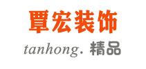 重庆市覃宏装饰设计有限公司
