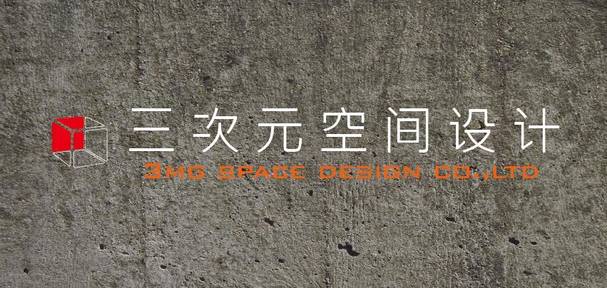 上海三次元空间设计