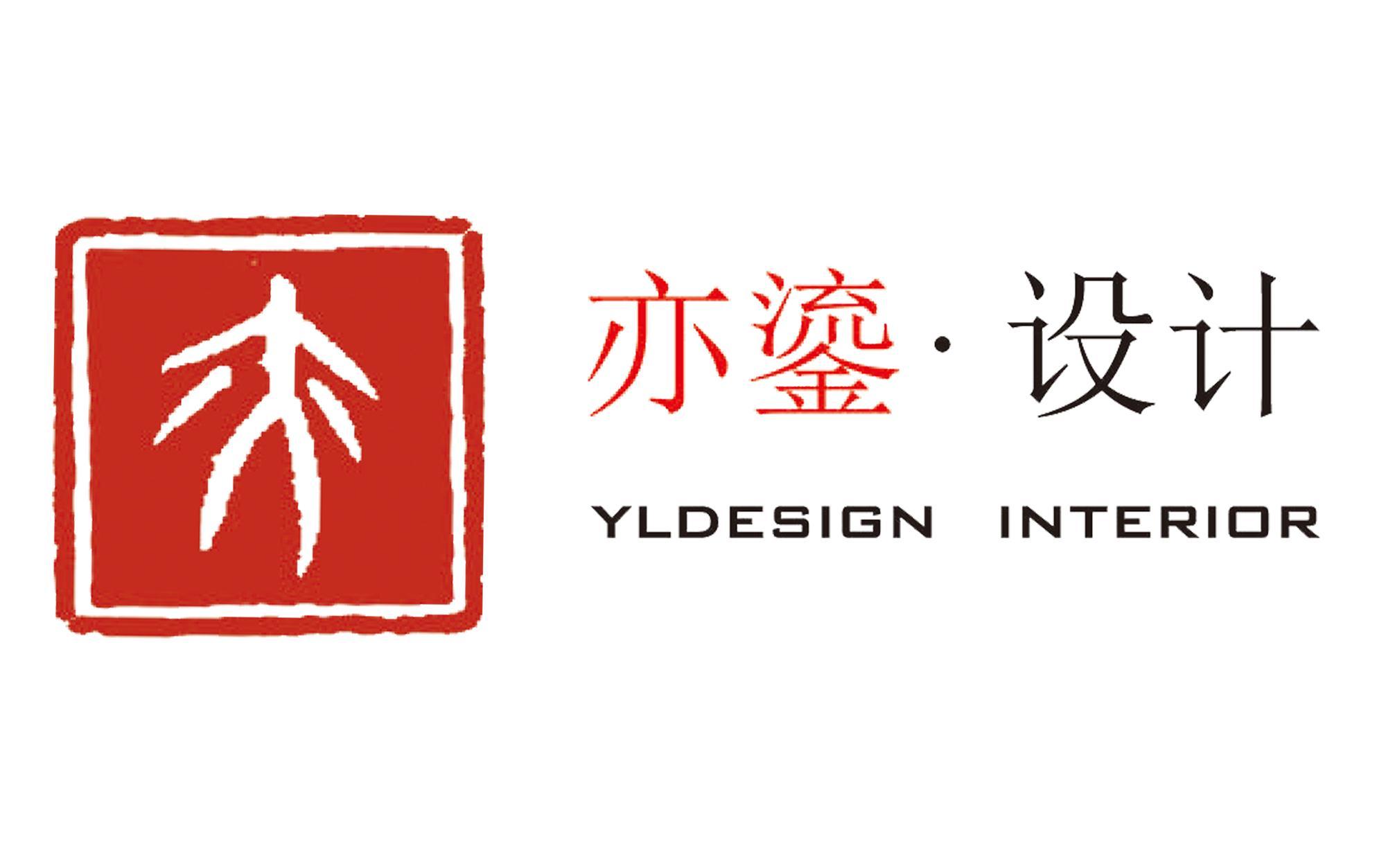 重庆亦鎏装饰设计工程有限公司