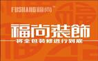 陕西福尚家居装饰工程有限公司