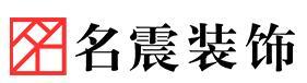 杭州名震装饰