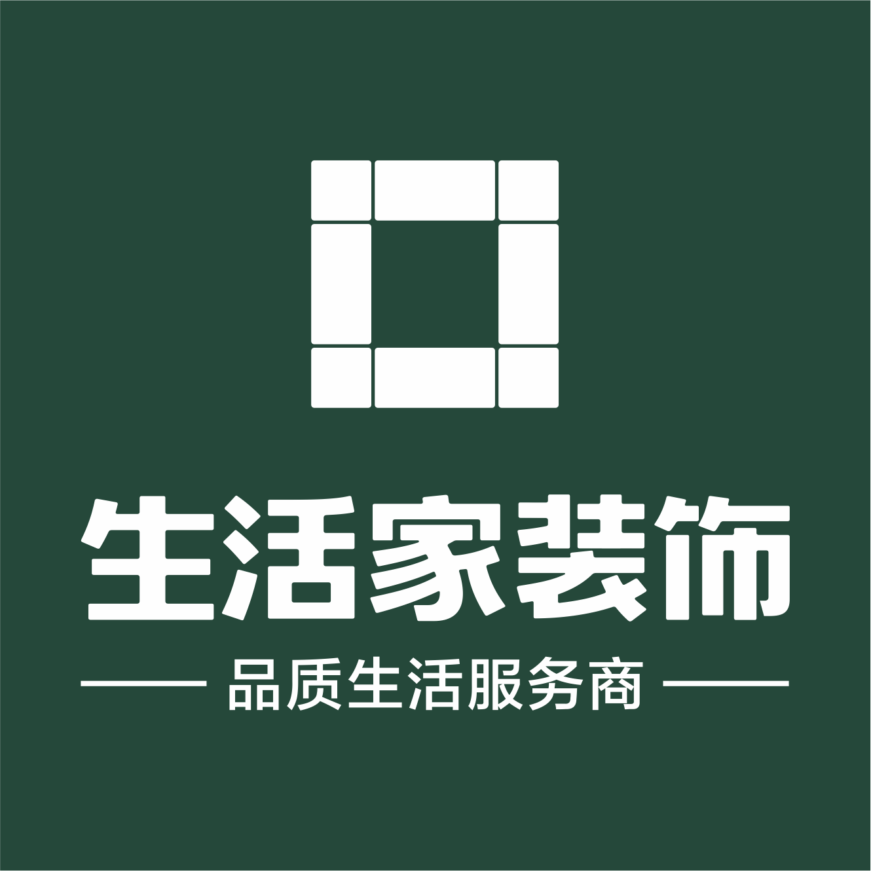 重庆生活家装饰工程有限公司