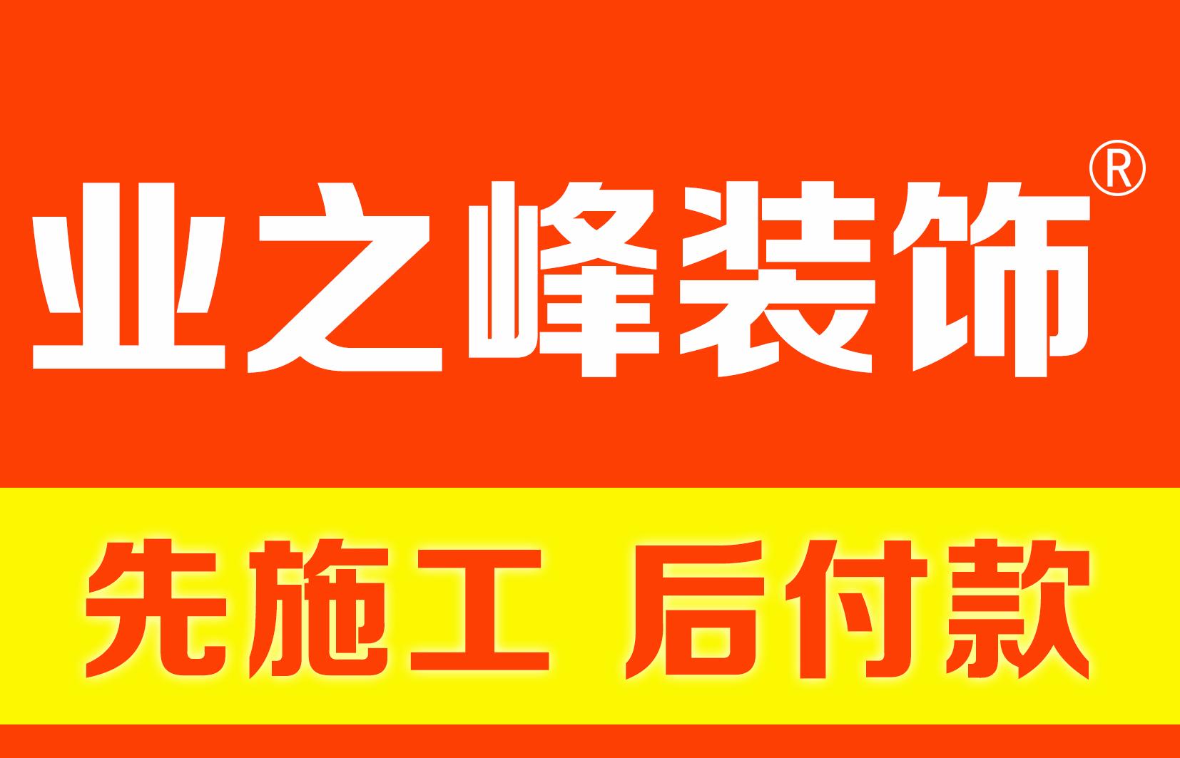 吉林省业之峰建筑装饰有限公司