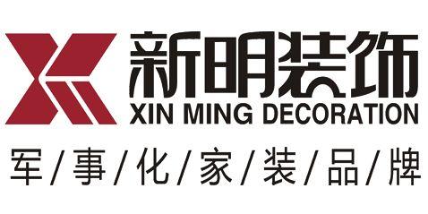 武汉新明装饰工程有限公司