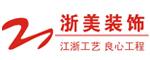 武汉浙美装饰工程有限公司