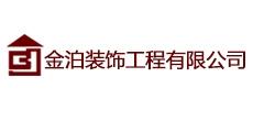 天津金泊装饰工程有限公司