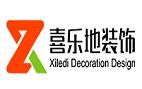 长沙喜乐地装饰设计有限公司