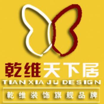重庆乾维天下居装饰工程有限公司
