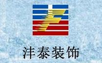 辽宁沣泰装饰装修工程有限公司