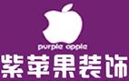 陕西紫苹果装饰工程有限公司
