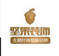 湖南坚果装饰设计工程有限公司