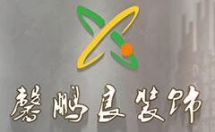 重庆馨鹏良装饰设计工程有限公司