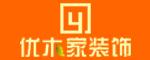 重庆优木家装饰工程有限公司