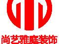 河南尚艺雅庭公司