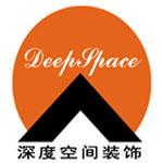 北京深度空间装饰工程有限公司周口分公司
