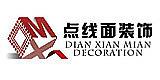 武汉点线面装饰设计工程有限公司