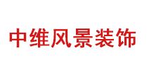 中维风景装饰有限公司