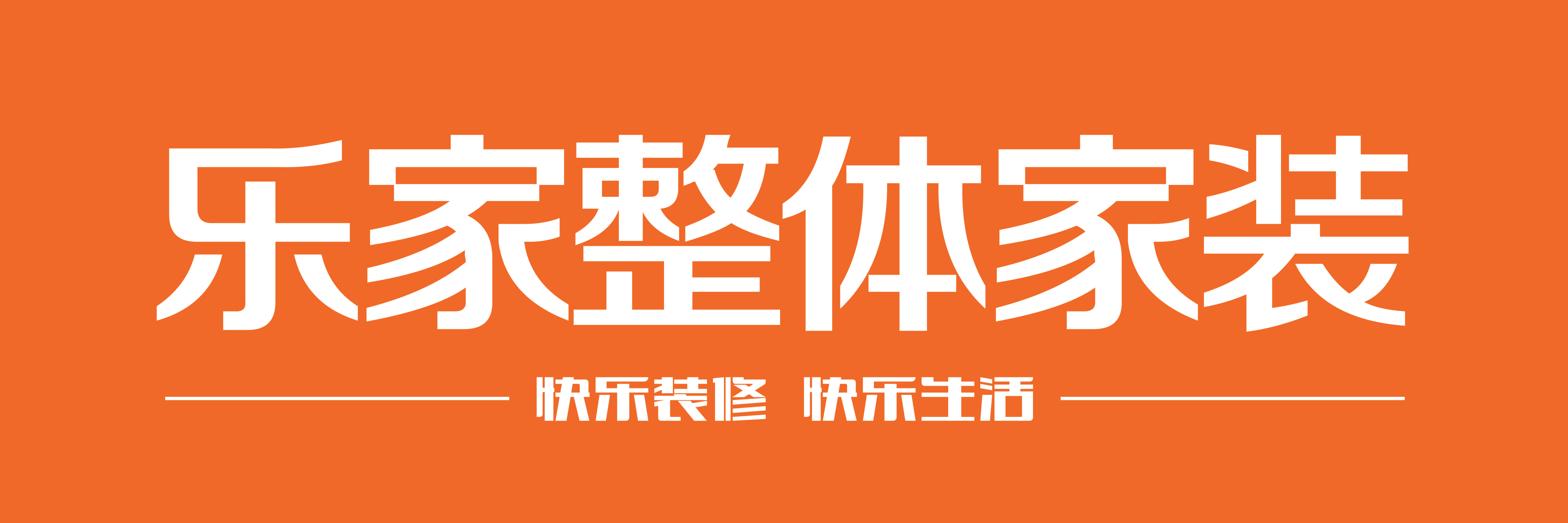 荆州市乐家装饰工程有限公司
