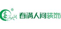 广东春满人间装饰有限公司西双版纳分公司