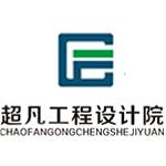 台州超凡工程设计院有限公司