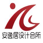 台州市安逸居装饰设计有限公司