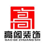 温岭高阁装饰工程有限公司