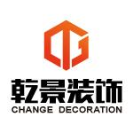 台州乾景装饰设计工程有限公司