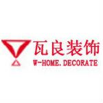 台州瓦良装饰设计工程有限公司