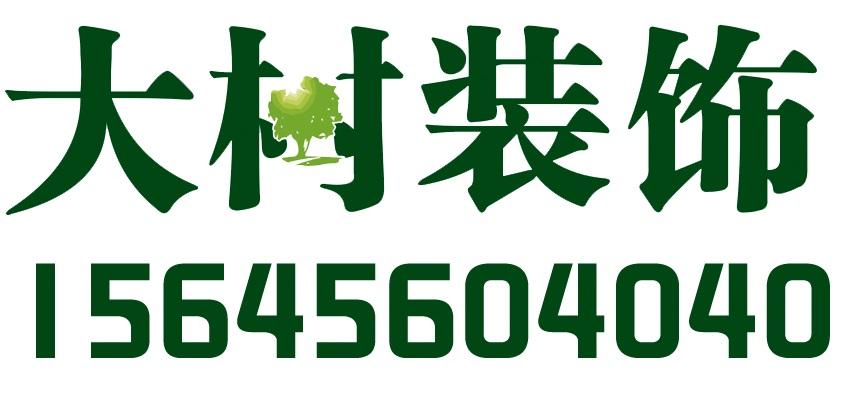 大庆大树装饰工程设计有限公司