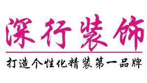 重庆深行装饰设计工程有限公司