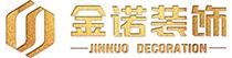台州金诺装饰设计有限公司