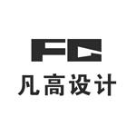 台州凡高装饰设计工程有限公司