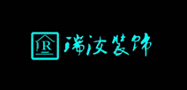 云南瑞汝装饰工程有限公司