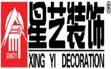 台州星艺装饰工程有限公司