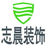 台州经济开发区志晨装饰工程设计有限公司