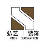 台州市弘艺装饰工程有限公司