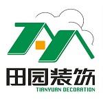 台州温岭市田园装饰设计工程有限公司