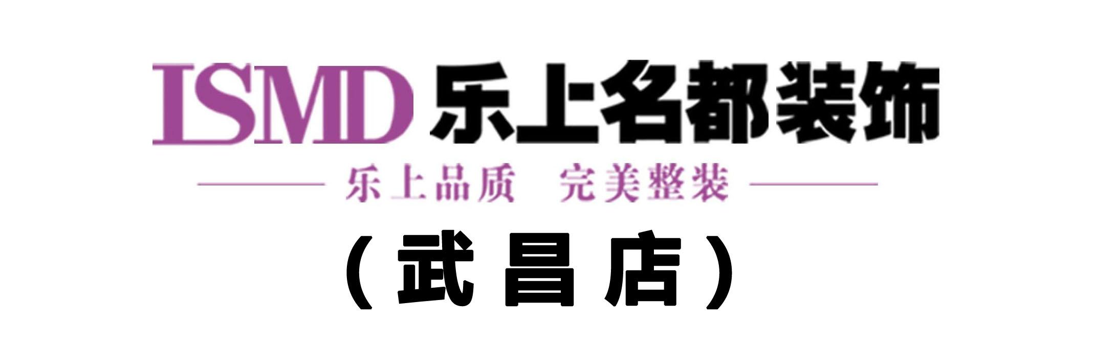 武汉乐上名都装饰(武昌店)