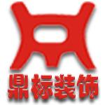 温江鼎标建筑装饰工程有限公司