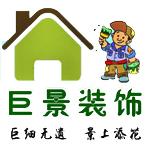 温江巨景装饰工程有限责任公司