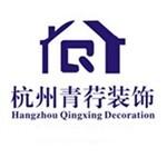 台州青荇装饰工程有限公司