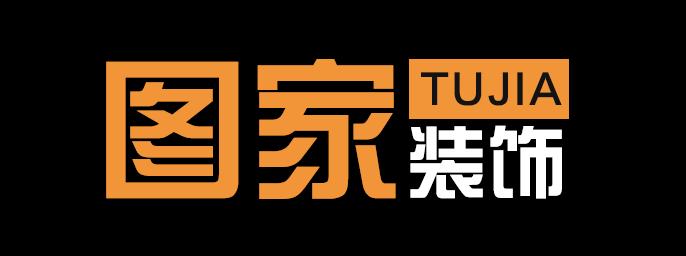 重庆图家装饰工程有限公司