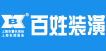 上海百姓装潢有限公司