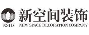 成都新空间装饰集团